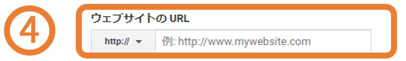 ④ウェブサイトのURL