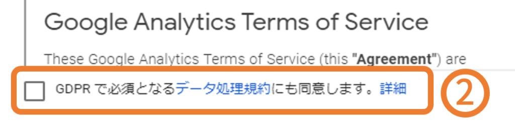 Googleアナリティクス利用規約②GDPR