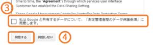 Googleアナリティクス利用規約③④データ保護条項同意