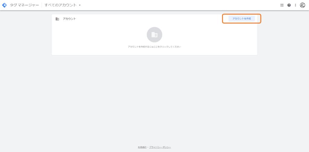 アカウントの作成をクリック