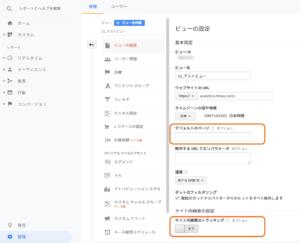 デフォルトのページとサイト内検索