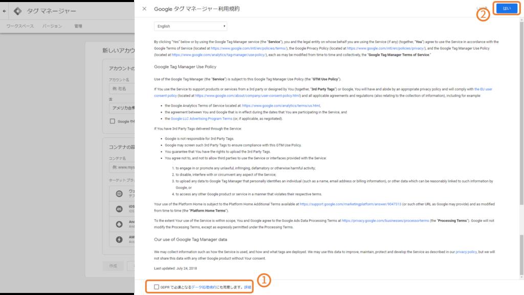 Googleタグマネージャー利用規約