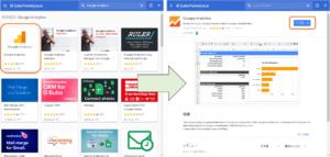 Googleアナリティクスのアドオンインストール