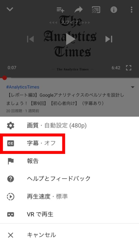 Youtube字幕②