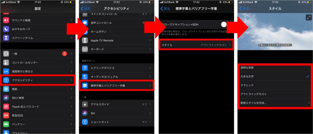 iPhone設定の流れ
